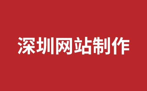 深圳做网站哪家公司好?