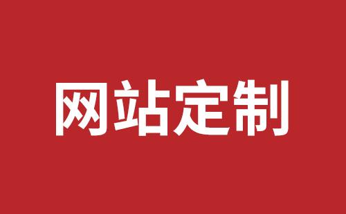 深圳做网站的企业